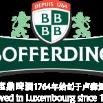 Bofferding Lager Pils is a German Pilsener style beer brewed by Brasserie Bofferding in Bascharage, Luxembourg.
